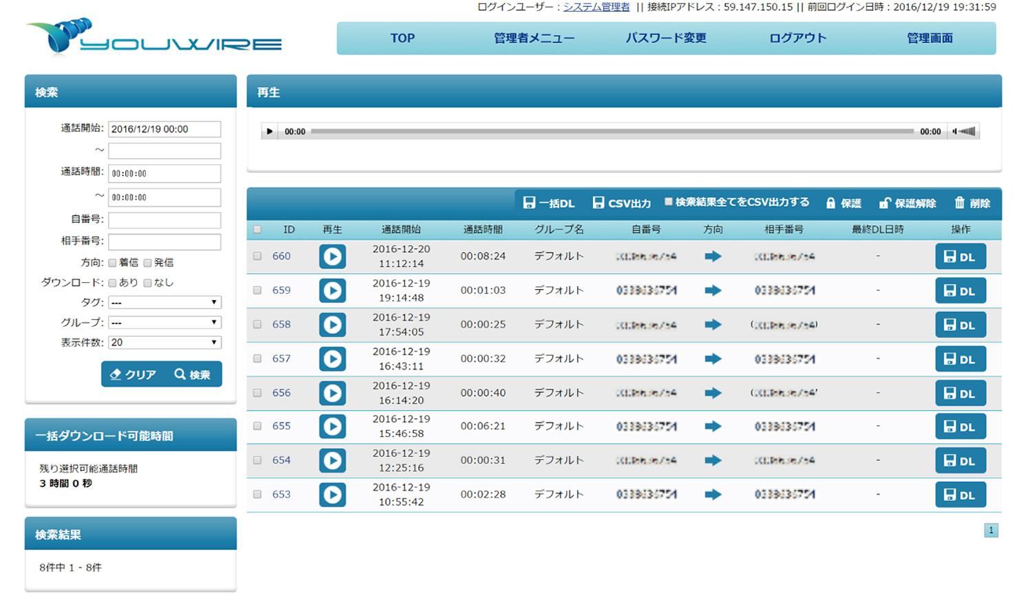 検索/再生画面