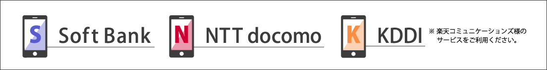 Softbank NTTdocomo KDDI ※楽天コミュニケーションズ様のサービスをご利用ください。
