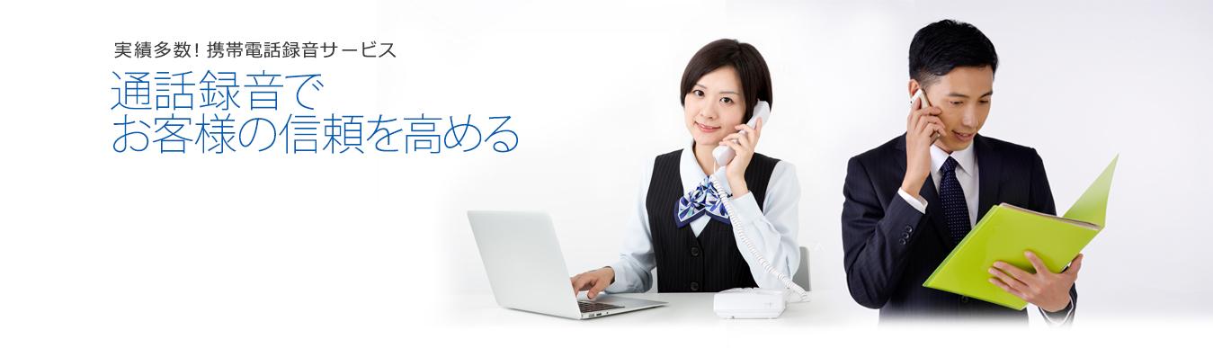 実績多数!通信キャリア連携サービス 通話録音でお客様の信頼を高める