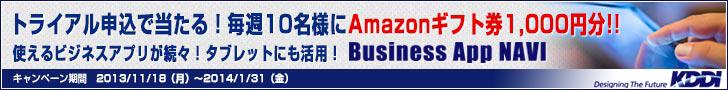 トライアル申込みで当たる!毎週10名様にAmazonギフト券1000円分プレゼント!!